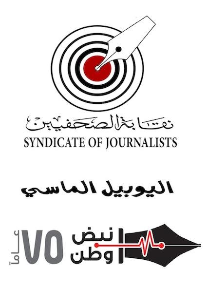 Sindacato giornalisti egiziani